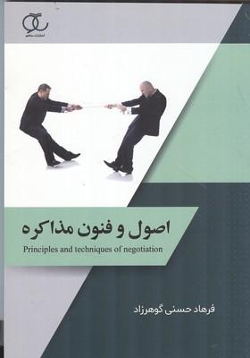 اصول و فنون مذاكره (گوهرزاد) ساكو