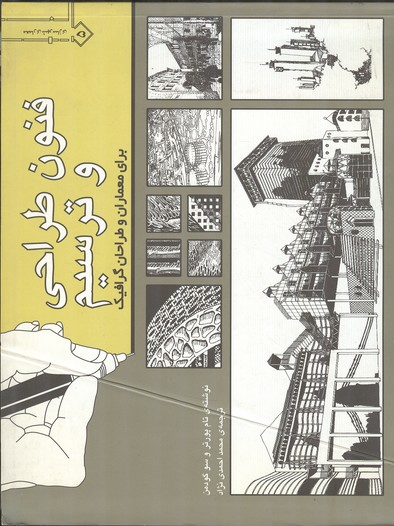 فنون طراحي و ترسيم (احمدي نژاد ) خاك