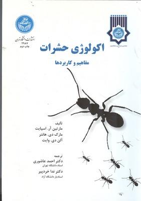 اكولوژي حشرات مفاهيم و كاربردها اسپايت (عاشوري) دانشگاه تهران