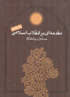 مقدمه اي بر انقلاب اسلامي (زيبا كلام) روزنه