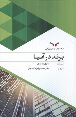 برند در آسيا تمپورال (گوهريان) شركت چاپ و نشر بازرگاني