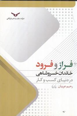 فراز و فرود خاندان خسرو شاهي (عربيان) شركت چاپ و نشر بازرگاني