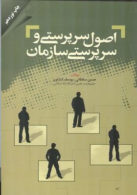 اصول سرپرستي و سرپرستي سازمان (سلطاني) مهربان نشر