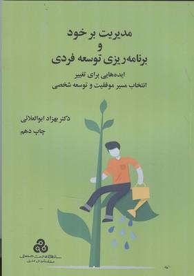 مدیریت بر خود و برنامه ریزی توسعه فردی (ابوالعلائی) سازمان مدیریت صنعتی