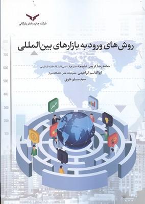 روش هاي ورود به بازارهاي بين المللي (كريمي علويجه) چاپ و نشر بازرگاني