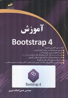 آموزش Bootstrap 4 (اصالت نيري) ديباگران