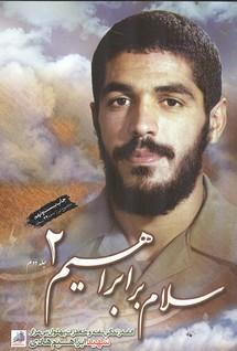 سلام بر ابراهيم جلد 2 (هادي) نشر شهيد ابراهيم هادي