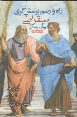 راه و رسم پرسش گري سقراطي در روان درماني اوورهلزر (حسيني) ابن سينا