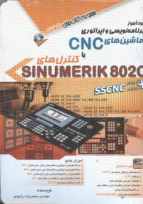 خودآموز برنامه نويسي و اپراتوري ماشين هاي cnc Sinumerik 802c (رشيدي) آفرنگ