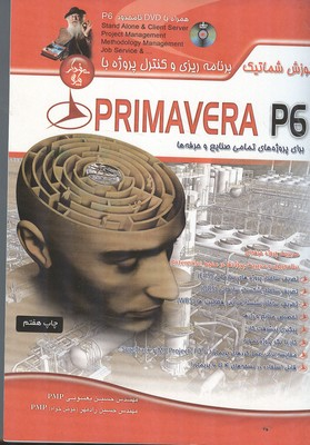 آموزش شماتيك PRIMAVERA P6 (يعسوبي) پندارپارس