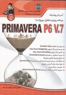 آموزش پيشرفته با primavera p6 v.7 (عوض خواه) پندار پارس