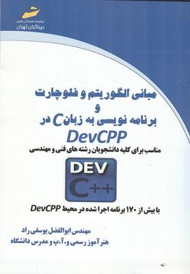 مباني الگوريتم و فلوچارت و برنامه نويسي به زبان c در DevCPP (يوسفي راد) ديباگران