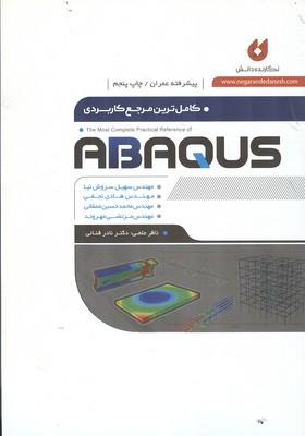 كاملترين مرجع كاربردي abaqus (پيشرفته) (سروش نيا) نگارنده دانش
