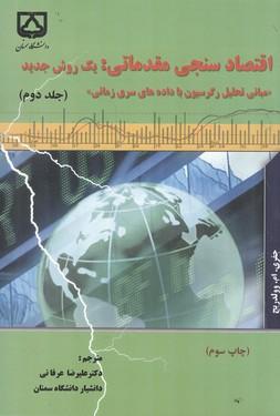 اقتصادسنجي مقدماتي:يك روش جديد جلد 2 وولدريج (عرفاني) دانشگاه سمنان