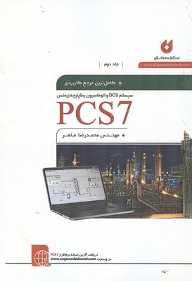 كاملترين مرجع كاربردي pcs7 جلد 2 (ماهر) نگارنده دانش