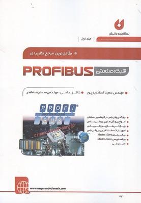 كامل ترين مرجع كاربردي شبكه صنعتي profibus جلد 1 (اسفنديارپور) نگارنده دانش