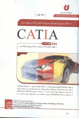كاملترين مرجع طراحي مهندسي catia r23 جلد 1 (علي پور حقيقي) نگارنده دانش