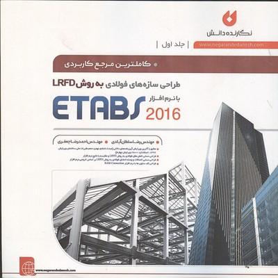كاملترين مرجع طراحي سازه هاي فولادي 2016 etabs (سلطان آبادي) نگارنده دانش