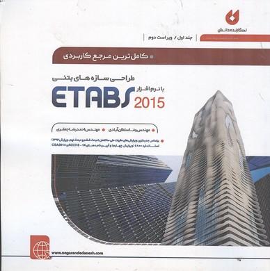 كاملترين مرجع طراحي سازه هاي بتني با etabs 2015 جلد 1 (سلطان آبادي) نگارنده دانش