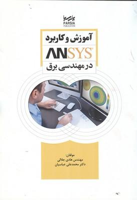 آموزش و کاربرد ANSYS در مهندسی برق (جلالی) پارسیا