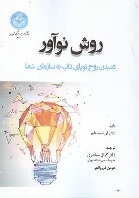 روش نوآور فور (سخدری) دانشگاه تهران