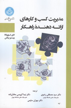 مديريت كسب و كارهاي ارائه دهنده راهكار استورباكا (رضوي) دانشگاه تهران
