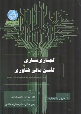 تجاري سازي و تامين مالي فناوري ونگليمپيارات (يداللهي فارسي) دانشگاه تهران