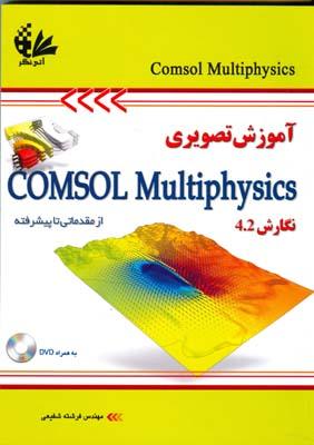 آموزش تصويري comsol multiphysics ازمقدماتي تا پيشرفته (شفيعي) آتي نگر