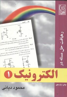 رهیافت حل مسئله در الکترونیک 1 (دیانی) نص