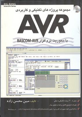 مجموعه پروژه هاي تكنيكي كاربردي AVR بانرم افزار BASCOM (محسن زاده) قديس