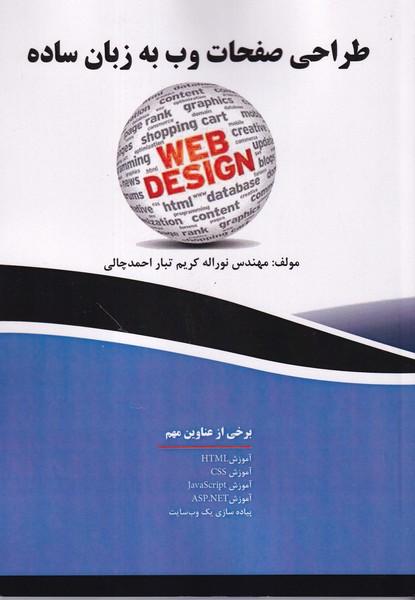 طراحي صفحات وب به زبان ساده (كريم تبار احمد چالي) فن آوري نوين