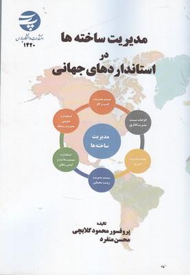 مديريت ساخته ها در استاندارد هاي جهاني (گلابچي) دانشگاه پارس
