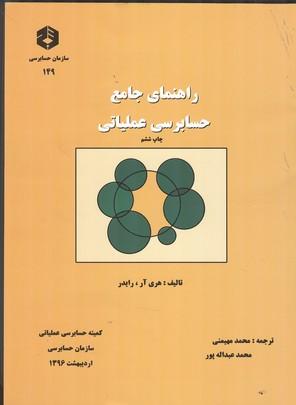 نشریه 149 راهنمای جامع حسابرسی عملیاتی (سازمان حسابرسی)