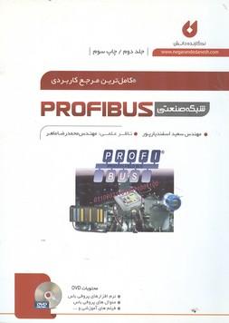 كامل ترين مرجع كاربردي شبكه صنعتي profibus جلد 2 (اسفنديارپور) نگارنده دانش