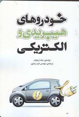 خودروهاي هيبريدي و الكتريكي ارجاوك (رضاپور) يزدا