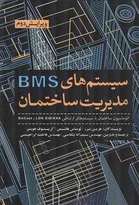 سيستم هاي BMS مديريت ساختمان هوبنر (نيكنامي) يزدا