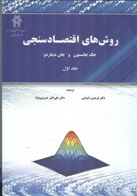 روش هاي اقتصاد سنجي جانستون جلد 1 (اهرابي) نور علم