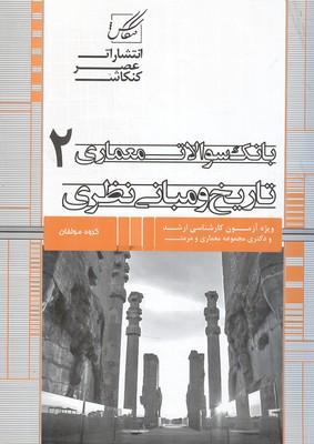 بانك سوالات معماري 2 (تاريخ و مباني نظري) (گروه مولفان) عصر كنكاش