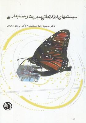 سيستمهاي اطلاعاتي مديريت و حسابداري (مستقيمي) پويش