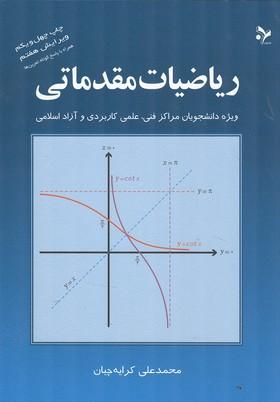 رياضيات مقدماتي (كرايه چيان) تمرين