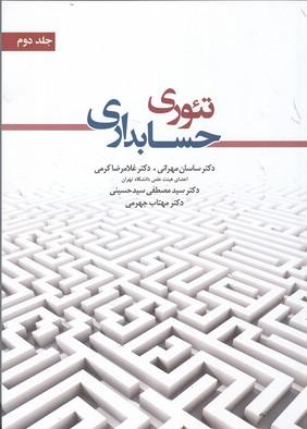 تئوري حسابداري جلد 2 (مهراني) نگاه دانش
