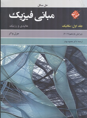 حل مسائل مباني فيزيك جلد 1 هاليدي (بهار) مبتكران