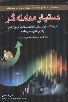 دستيار معامله گر (محمدي) آراد كتاب