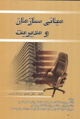 مباني سازمان و مديريت (اصغري) صفار