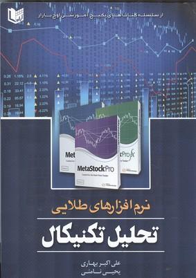 نرم افزارهاي طلايي تحليل تكنيكال (بهاري) آراد كتاب