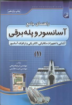راهنماي جامع آسانسور و پله برقي جلد 1 (فصيحي) نوآور