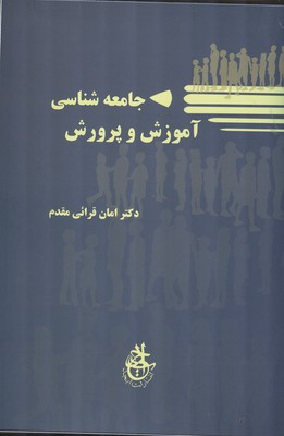 جامعه شناسي آموزش و پرورش (قرائي مقدم) ابجد