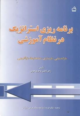 برنامه ريزي استراتژيك در نظام آموزشي كافمن (مشايخ) مدرسه