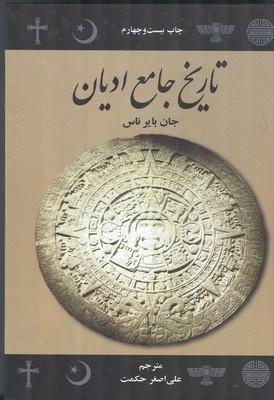 تاريخ جامع اديان ناس (حكمت) علمي و فرهنگي