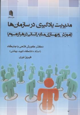 مديريت يادگيري در سازمان ها (فتحي واجارگاه) علم استادان